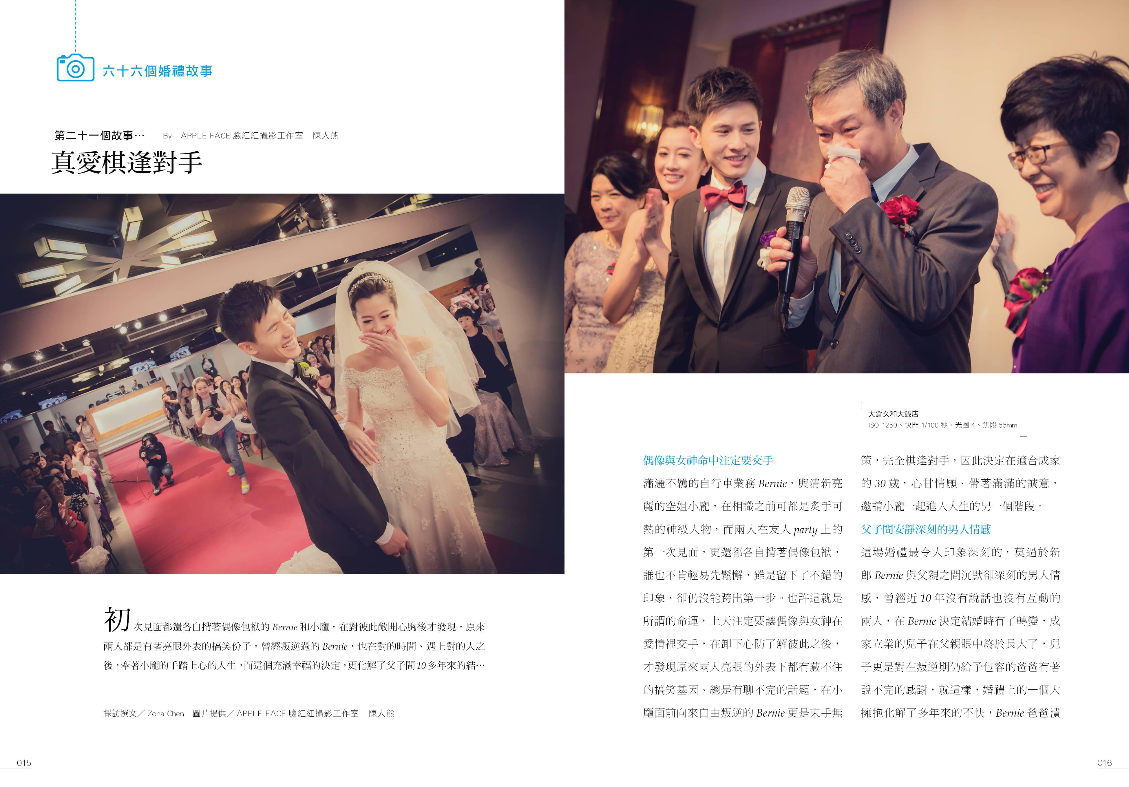 大倉久和, 婚禮攝影,婚攝,台北婚攝,海外婚禮攝影,婚攝推薦,風雲20攝影師,大倉久和婚宴,婚攝團隊,海外婚紗,