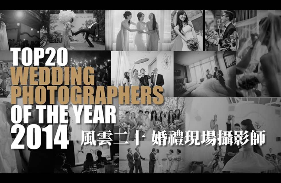 風雲20攝影師,風雲攝影師,婚禮攝影,婚攝,台北婚攝