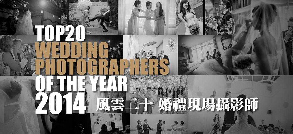 風雲20攝影師,新娘物語