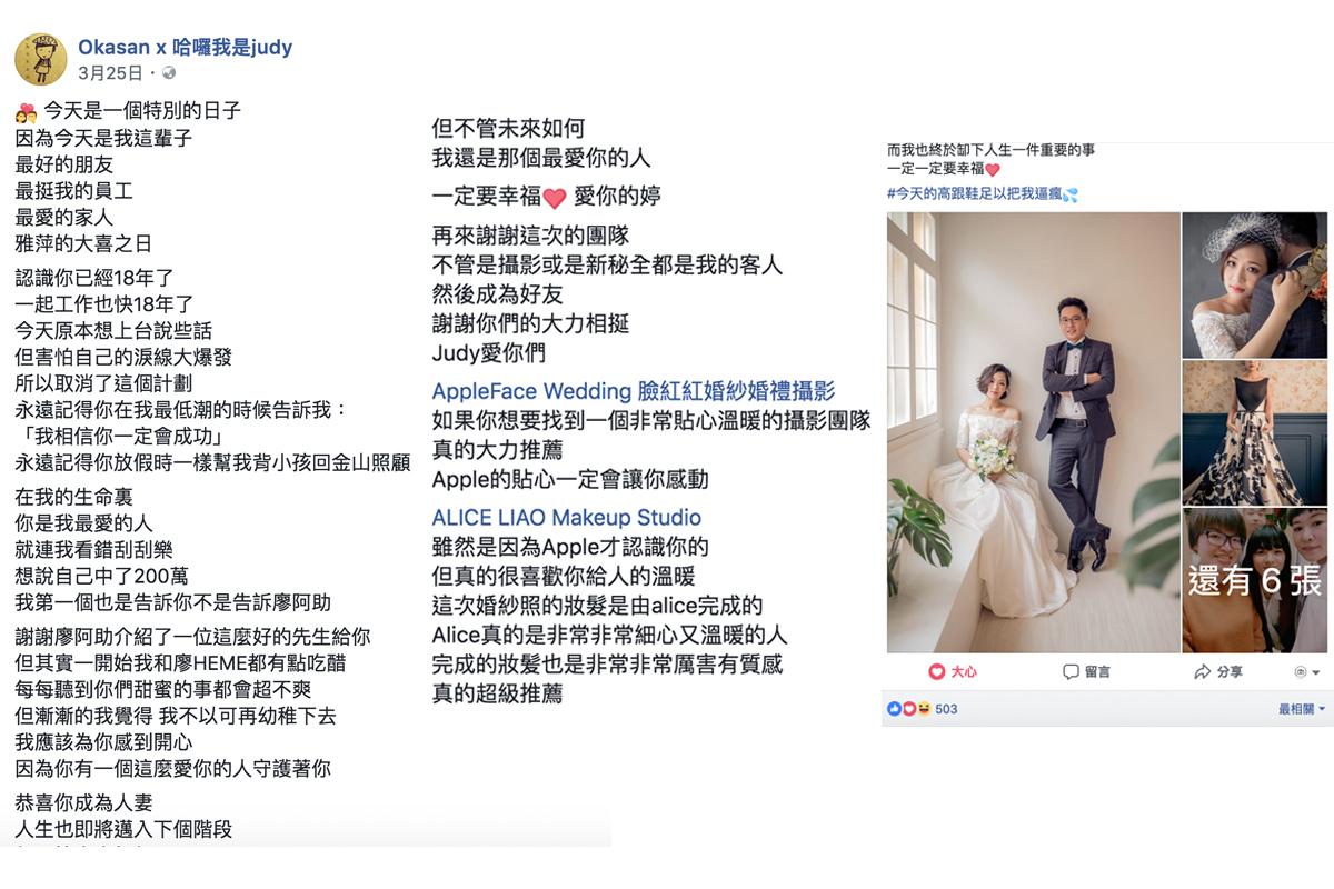 推薦婚攝,AppleFace婚攝,暖心攝影,台北婚攝,婚禮記錄,婚禮攝影ppt推薦