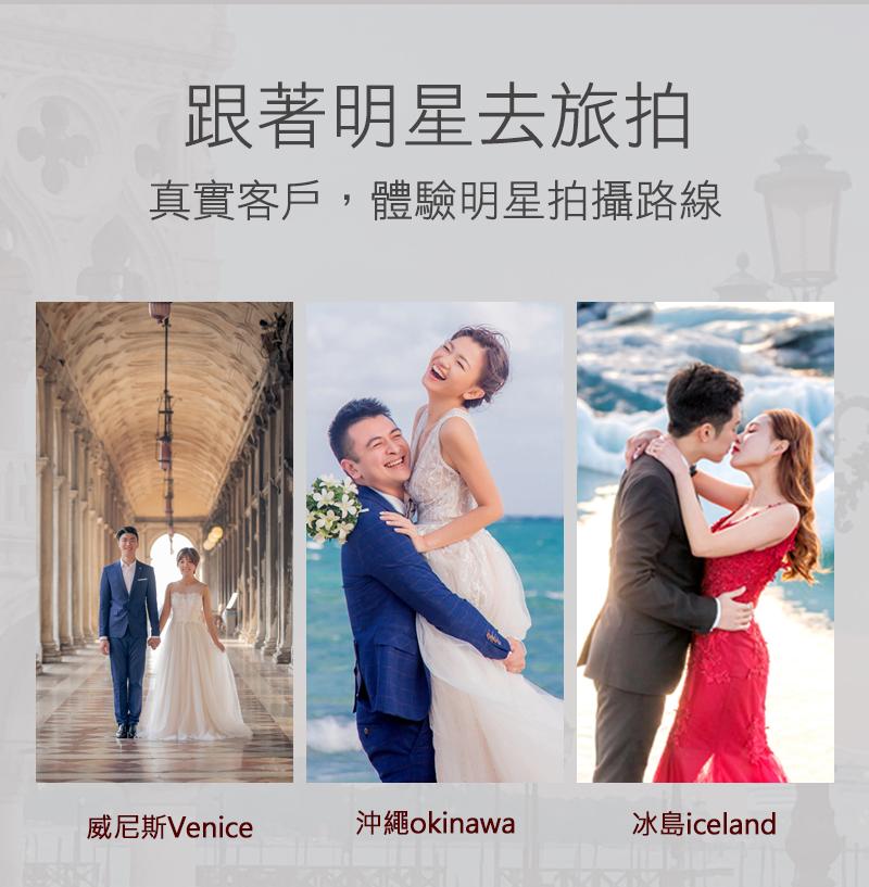 冰島,海外婚紗,巴黎婚紗,京都婚紗