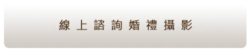 台北婚攝,婚禮諮詢,婚禮攝影,婚攝推薦,婚攝作品